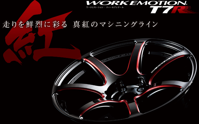WORKEMOTION T7R に紅-kurenai- 登場