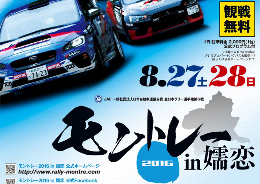 All Japan Rally Championship Round 6 Monterey 2016 in Tsumagoi