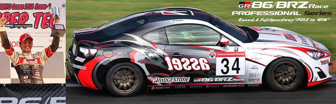 TOYOTA GAZOO Racing 86 / BRZ Race Rd.6 Fuji Speedway Sasaki this season his second victory!