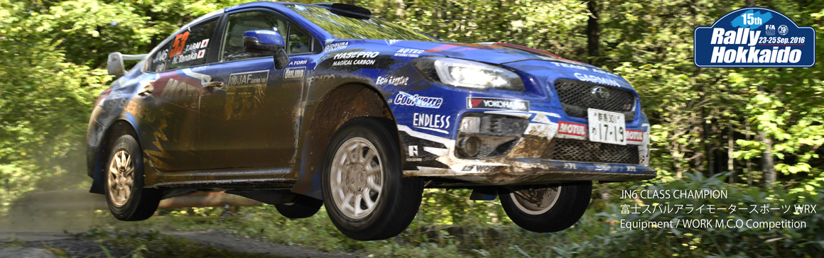 Arai players competed in the All Japan Rally Championship Round 7, 「Rally Hokkaido」, reverse overall victory! !