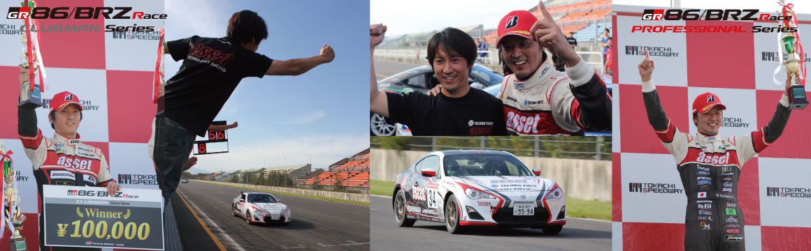 asset techno BS86 has won the double season Chang pin in the 86 / BRZ RACE CLUBMAN and PROFESSIONAL