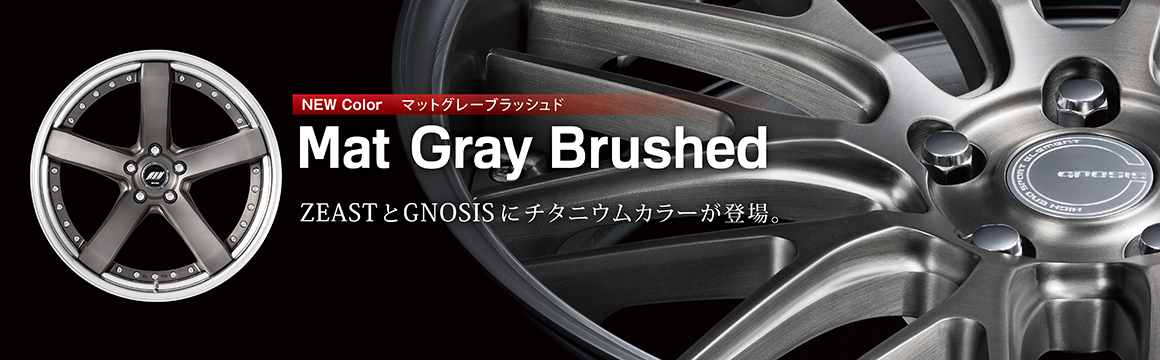 New color 【Mat Gray Brushed】 appears in ZEAST and GNOSIS.