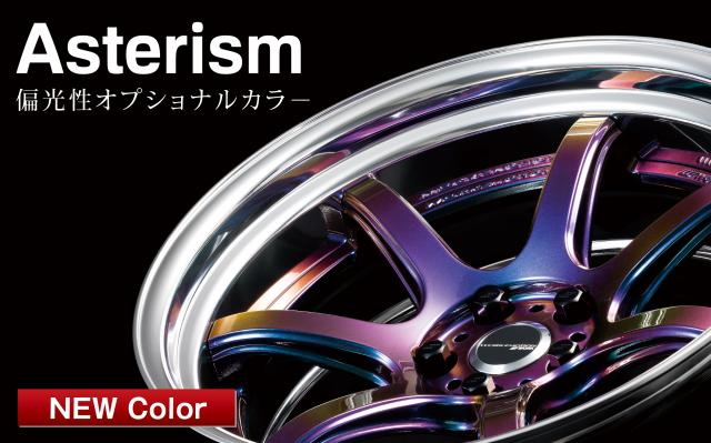 New color asterism appeared