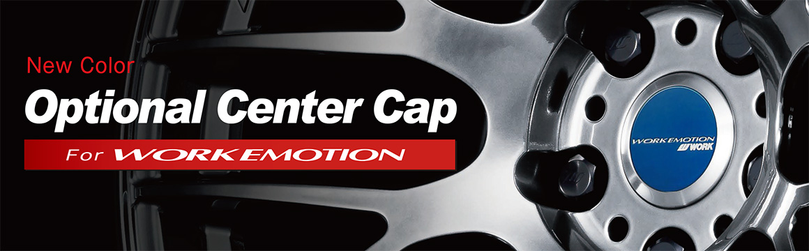 New color blue center cap has been added to WORKEMOTION series.
