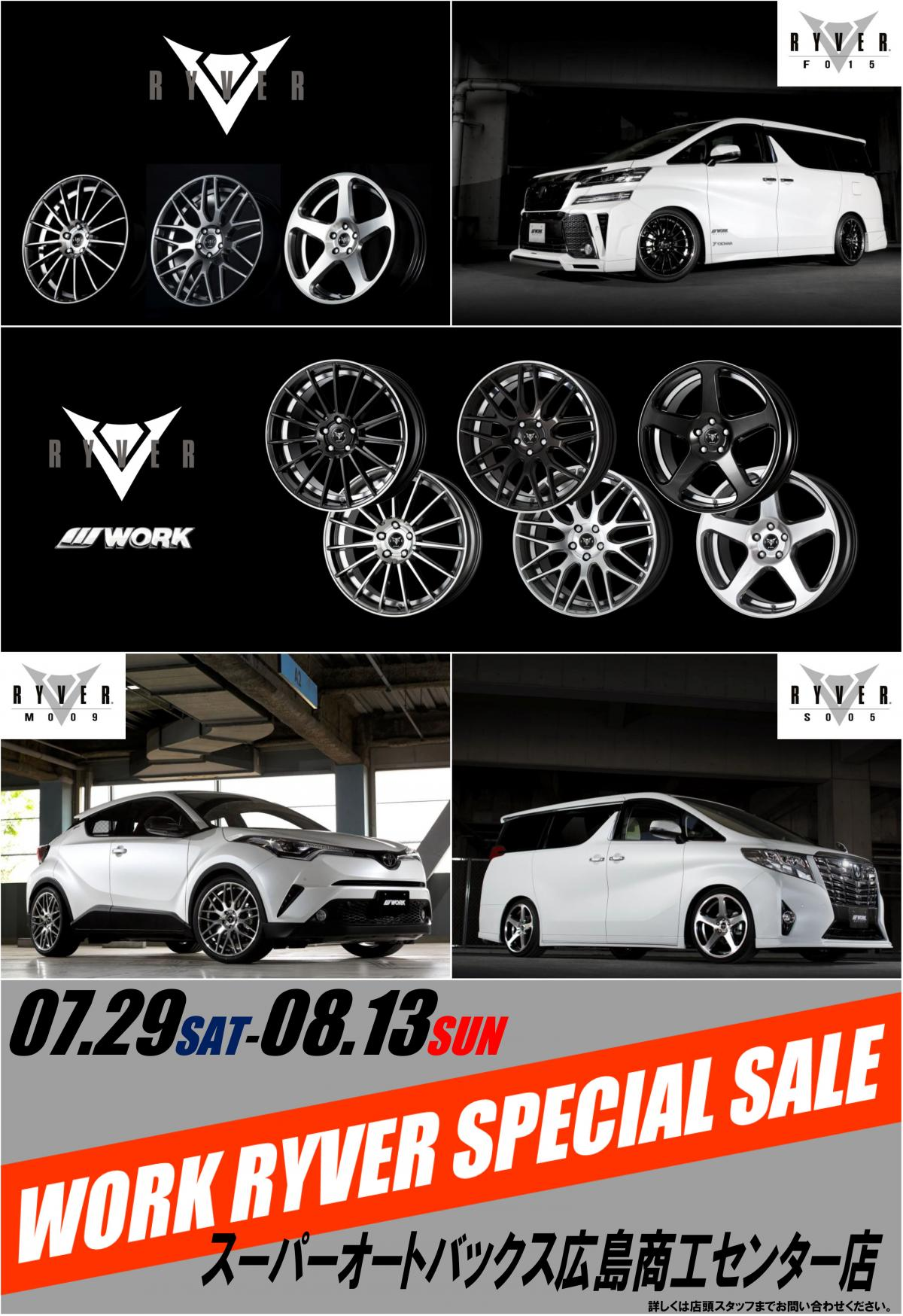 WORK RYVER SPECIAL SALE