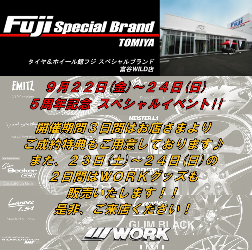 Fuji Special Brand Tomiya WILD 5th Memorial Fair