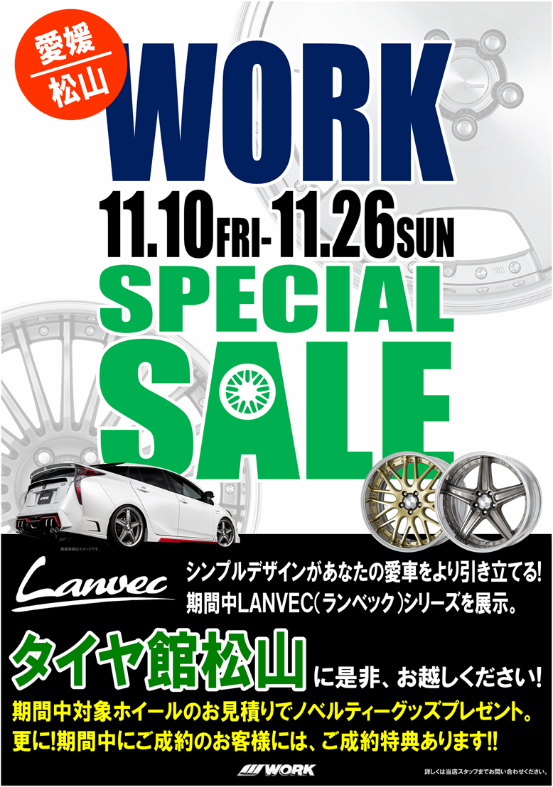 【Ehime Prefecture Matsuyama City】 WORK SPECIAL SALE