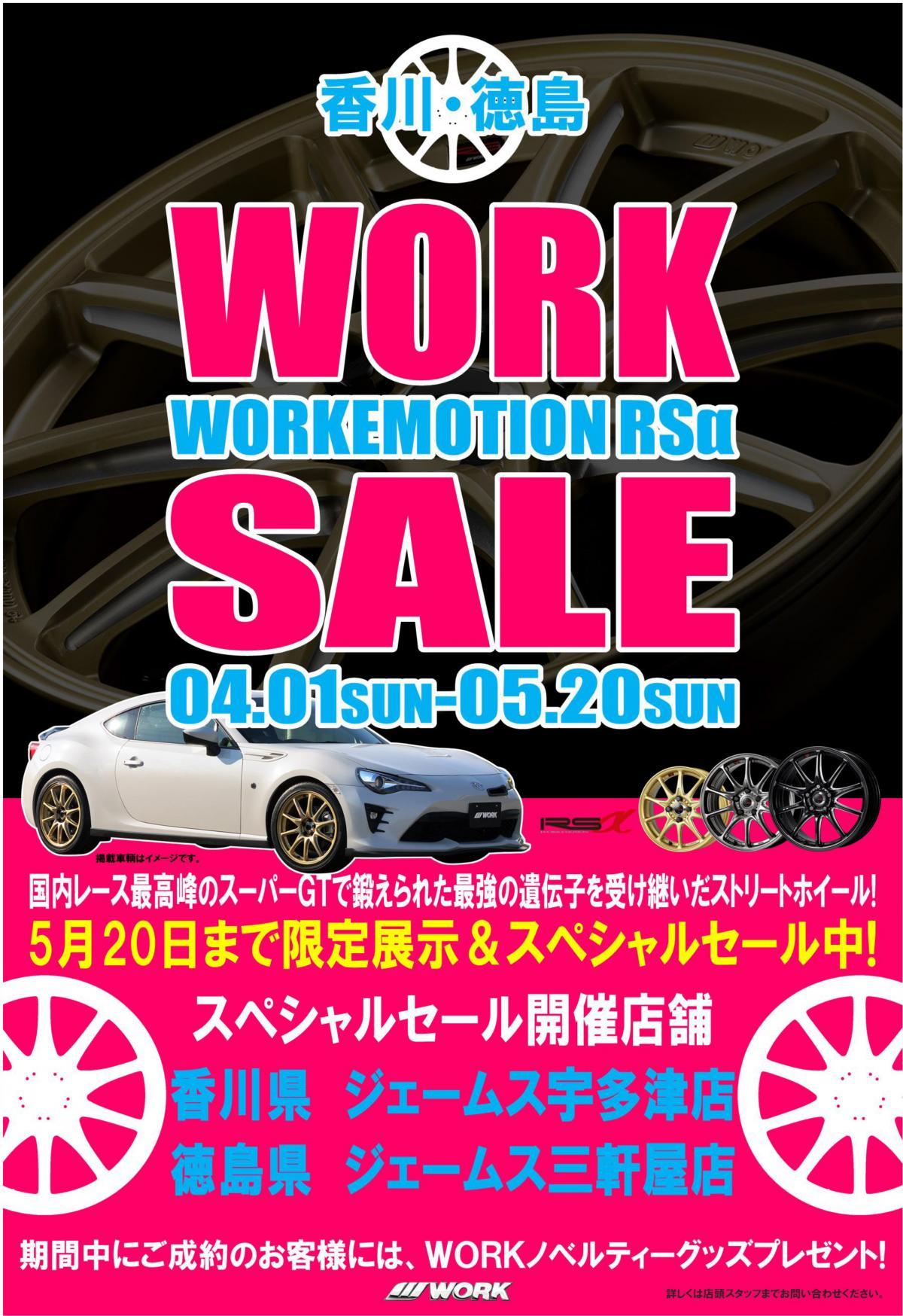 【Kagawa Prefecture】 WORK SPECIAL SALE