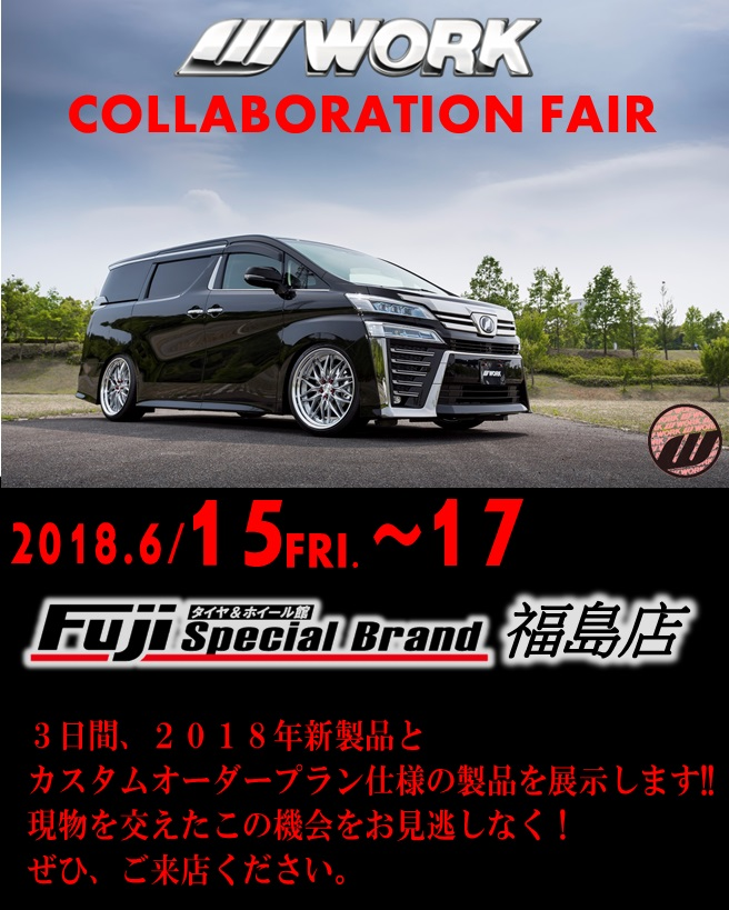Tire & wheel building special brand Fuji Fukushima store WORK COLLABORATION FAIR 2018