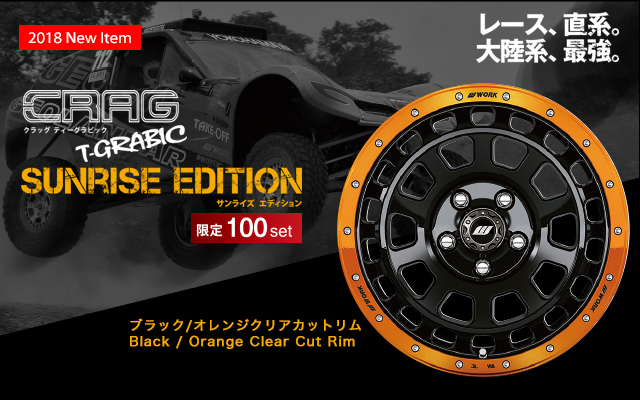 CRAG T-GRABIC Limited color (limited quantity) Sunrise Edition appeared