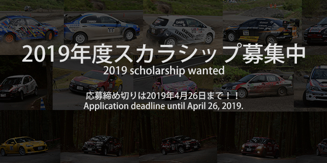 Information on work, motor sports, scholarship in 2019