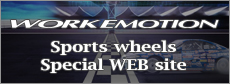 WORKEMOTION SPORTS WHEELS SPECIAL SITE