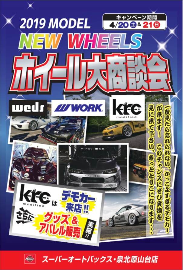 [Osaka Prefecture Sakai City] Super Autobacs Izumi Kitahara Yamadai Wheel Large Business Talk