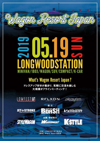 Wagon Resort Japan 2019