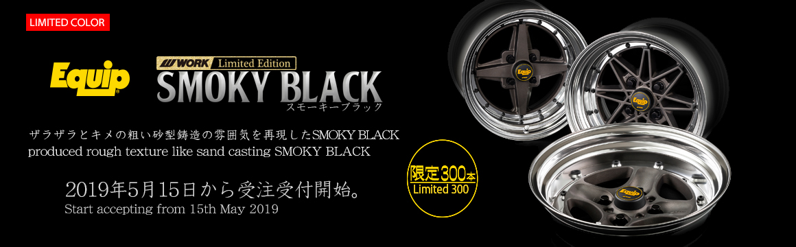 [Limited color] SMOKY BLACK (Smoky Black) appeared on Equip.