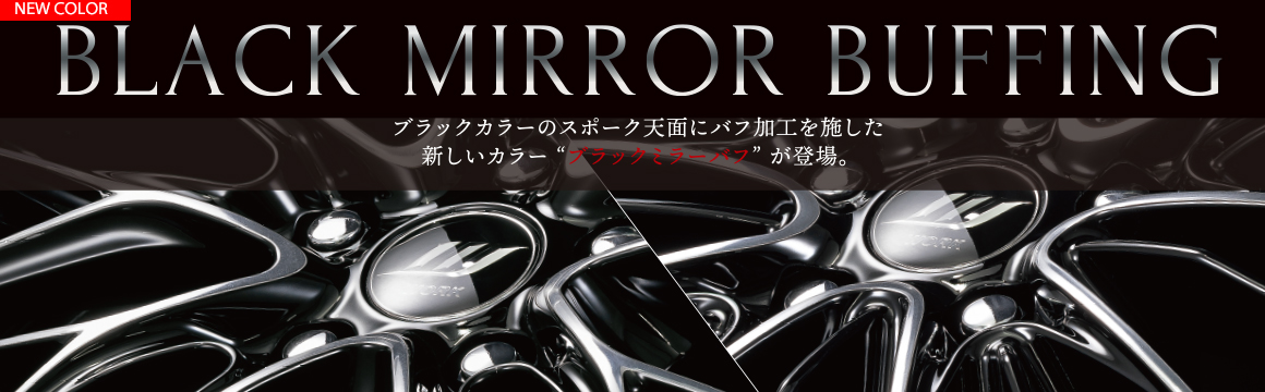 Custom color black mirror buffing appearance.