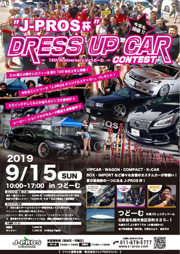 J-PROS杯 DRESS UP CAR CONTEST~14th Anniversary in つどーむ~