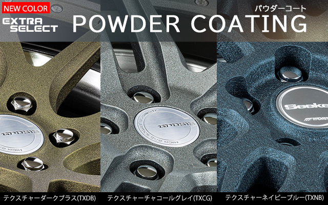 [New color] POWDER COATING Appearance