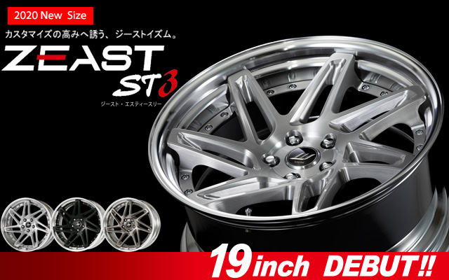 19inch added to ZEAST ST3