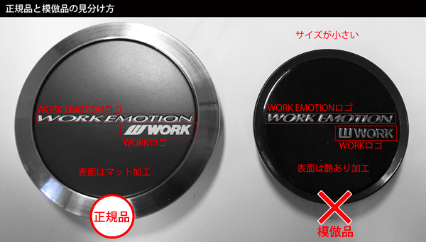 WORKEMOTION 模倣品