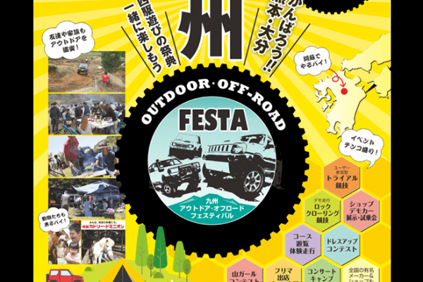 Kyushu outdoor off-road festival 2016