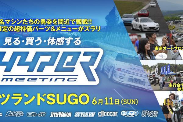 Hyper Meeting 2017in Sports Land SUGO
