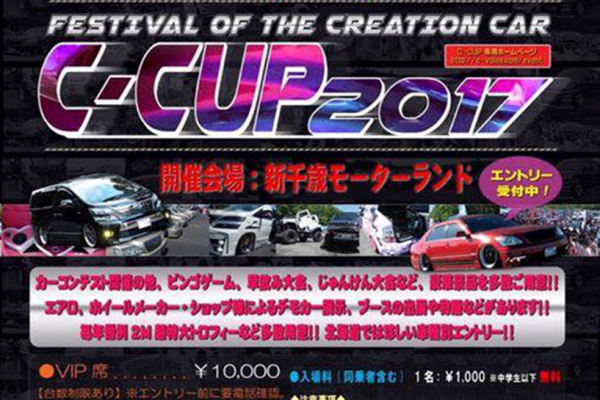C-CUP 2017