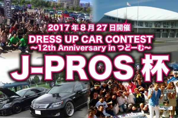 J - PROS Cup DRESS UP CAR CONTEST ~ 12th Anniversary in Tsu Dome -