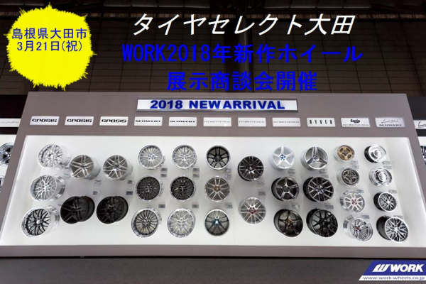 WORK 2018 New Work Wheel Exhibition Committee