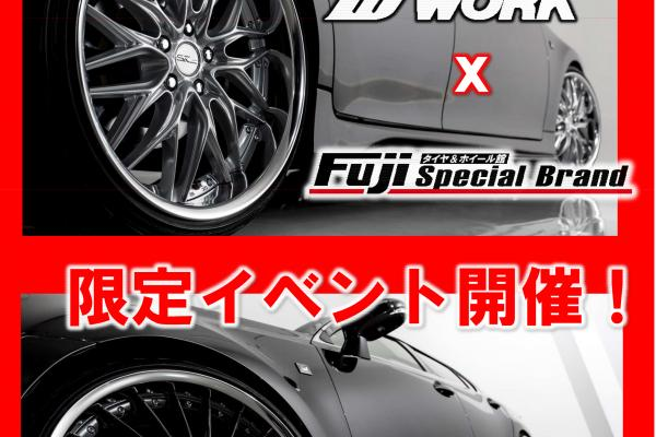 Tire & Wheel House Fuji Special Brand Mito Store Limited Event