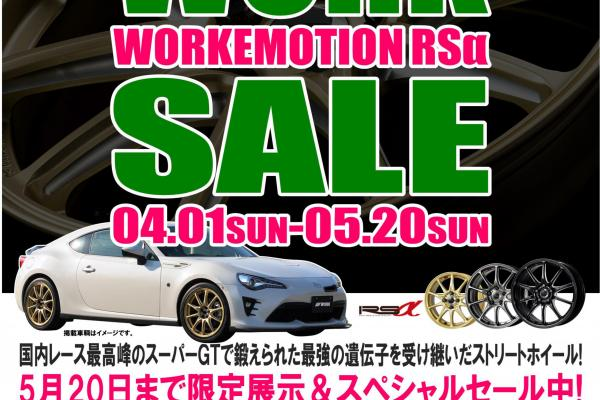 【Ehime Prefecture Matsuyama】 WORK SPECIAL SALE