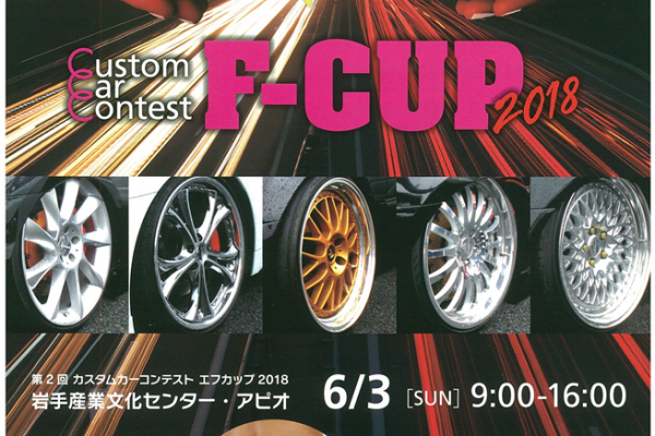 Custom Car Contest F-CUP 2018
