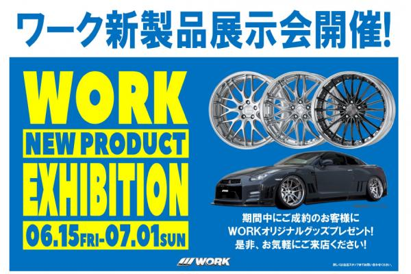 【Ehime Prefecture Shikoku Central City】 Work New Product Exhibition