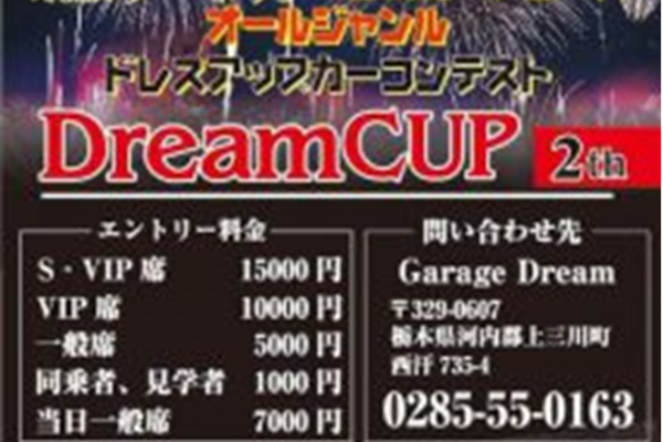 The 2nd Dream CUP