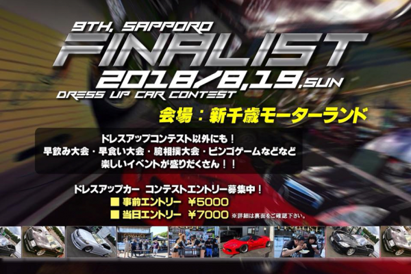 第9回 FINALIST DRESS UP CAR CONTEST