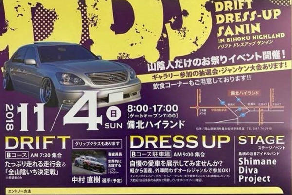 【Shimane prefecture · Tottori prefecture limited】 Large car lovers! Festival event only for San'in People Event D · D · S