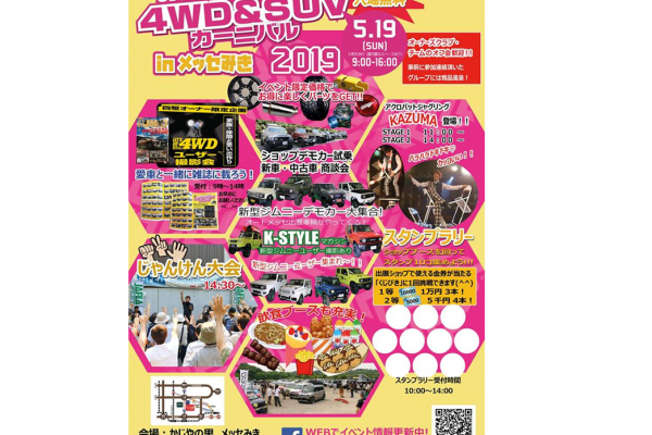 JAFEA【4WD & SUVカーニバル 2019】