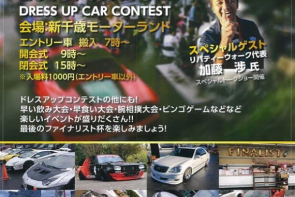 第10回 FINALIST DRESS UP CAR CONTEST