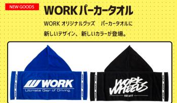 WORK New color, new design appearance in the Parker towel