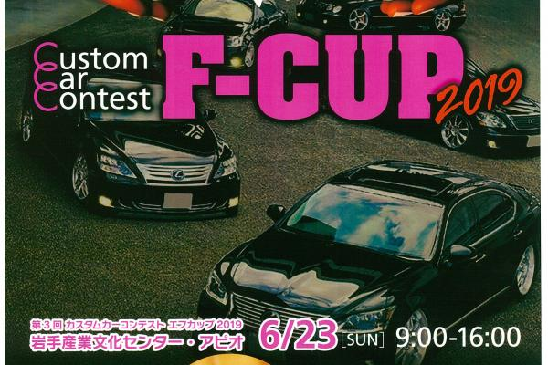 Custom Car Contest F-CUP 2019