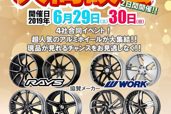 Hori Corporation WORK SUMMER FAIR 2019