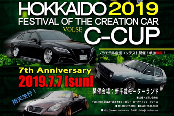 C-CUP 2019