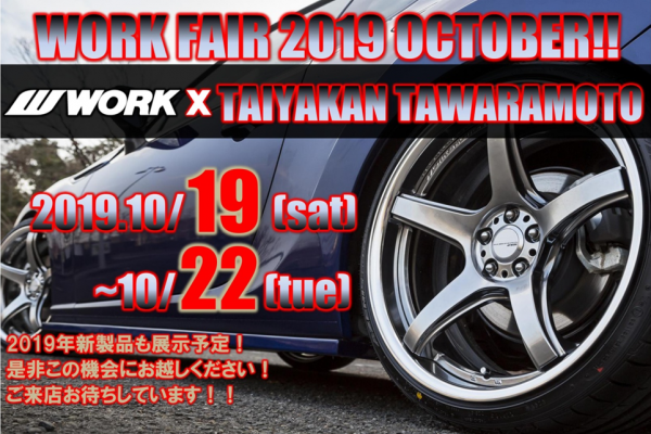 [Nara Prefecture Ukijo-gun] WORK FAIR in Tire Hall Tawaramoto