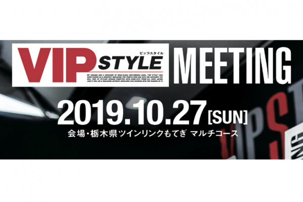 2nd VIP style meeting