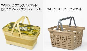 2 kinds of WORK baskets