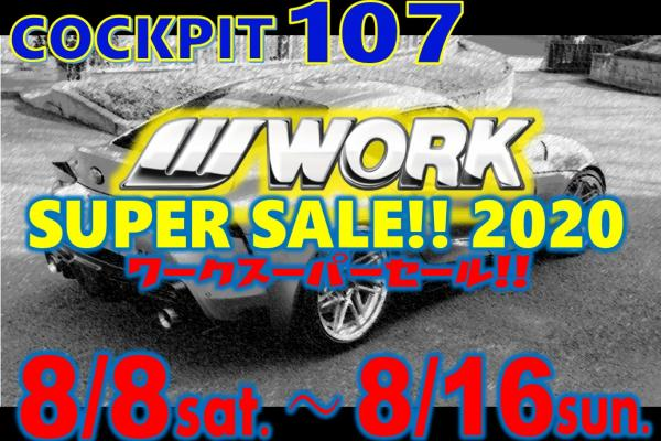 コクピット107 WORK SUPER SALE 2020