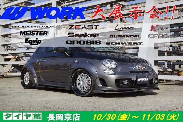[Muko City, Kyoto Prefecture] WORK Large Exhibition in Tire Museum Nagaokakyo Store