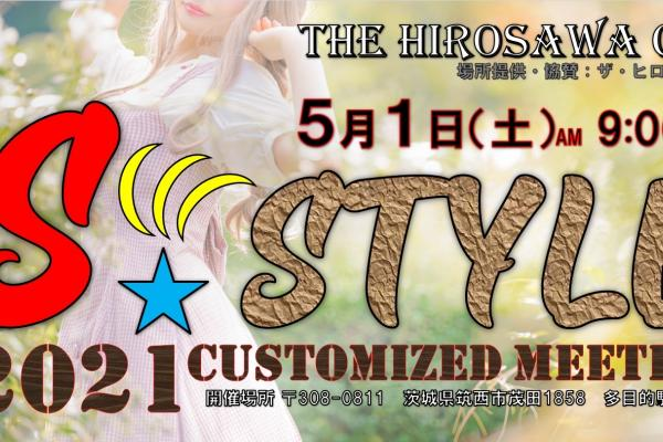 S・STYLE CUSTOMIZED MEETING
