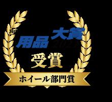 日刊自動車新聞 用品大賞2021受賞
