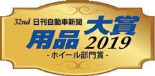 日刊自動車新聞 用品大賞 2019